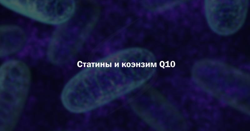 Коэнзим Q10 и статины