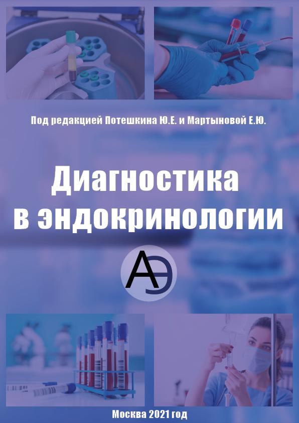 Диагностика в эндокринологии